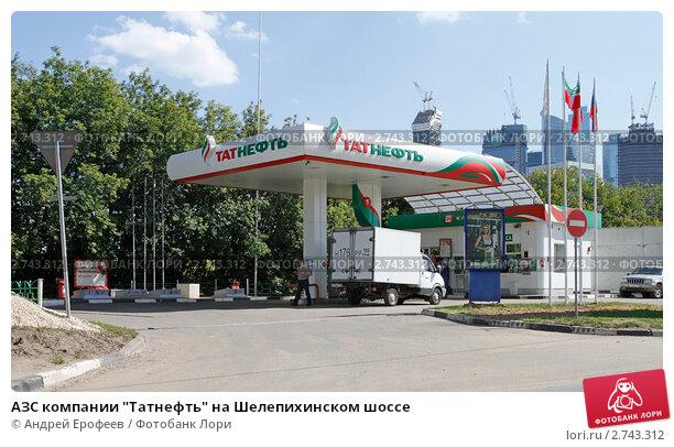 """АЗС компании """"Татнефть"""" на Шелепихинском шоссе, фото № 2743312, снято 23 августа 2011 г. (c) Андрей Ерофеев / Фотобанк Лори"""