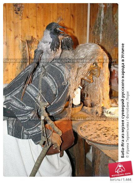 Баба-Яга из музея суеверий русского народа в Угличе, эксклюзивное фото № 1444, снято 11 ноября 2005 г. (c) Ирина Терентьева / Фотобанк Лори