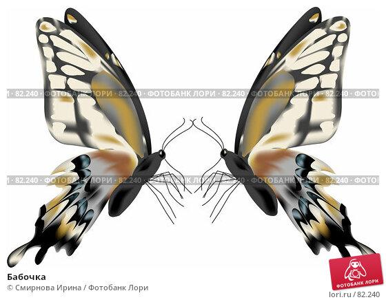 Бабочка, иллюстрация № 82240 (c) Смирнова Ирина / Фотобанк Лори
