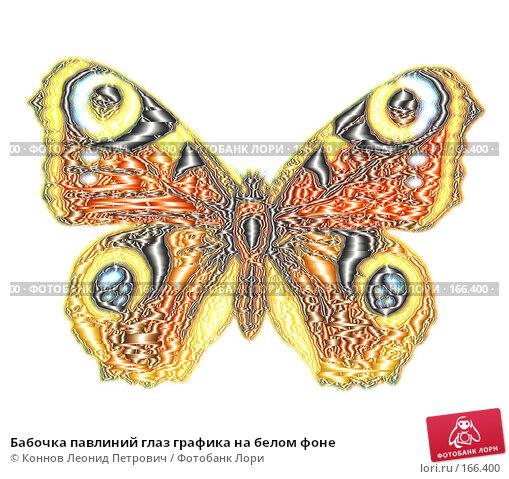 Бабочка павлиний глаз графика на белом фоне, иллюстрация № 166400 (c) Коннов Леонид Петрович / Фотобанк Лори