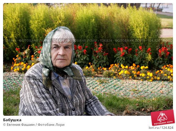 Бабушка, фото № 124824, снято 25 сентября 2007 г. (c) Евгения Фашаян / Фотобанк Лори