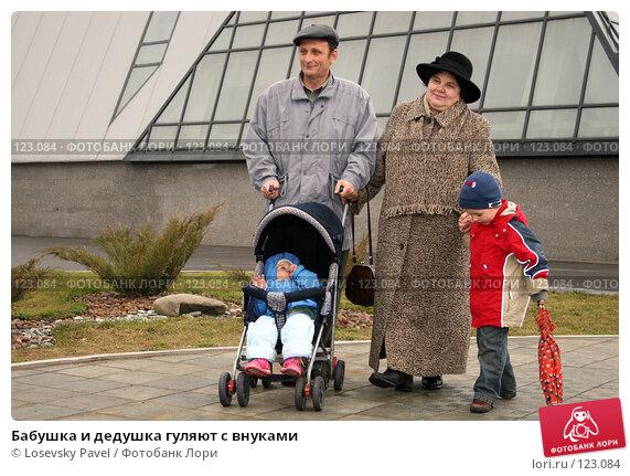Купить «Бабушка и дедушка гуляют с внуками», фото № 123084, снято 16 апреля 2006 г. (c) Losevsky Pavel / Фотобанк Лори