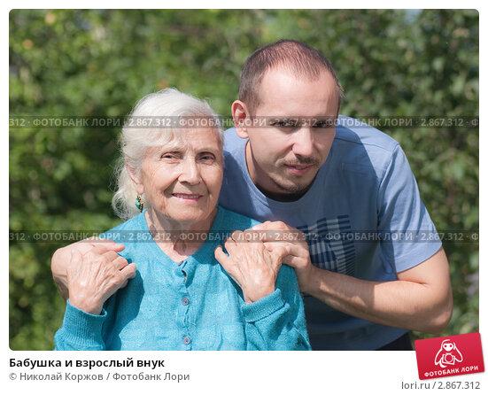 внук пристает к своей бабуле