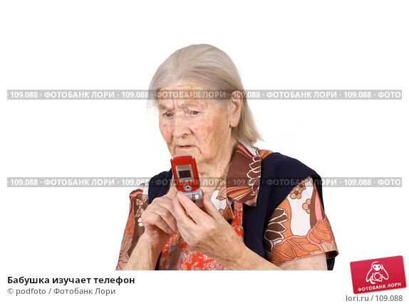 Бабушка изучает телефон, фото № 109088, снято 9 июля 2007 г. (c) podfoto / Фотобанк Лори