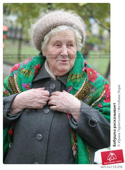 Купить «Бабушка расказывает», эксклюзивное фото № 13216, снято 22 октября 2006 г. (c) Ирина Терентьева / Фотобанк Лори