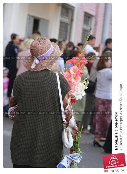 Бабушка с букетом, фото № 8196, снято 1 сентября 2006 г. (c) Останина Екатерина / Фотобанк Лори
