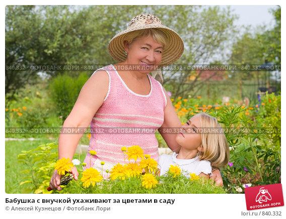 Купить «Бабушка с внучкой ухаживают за цветами в саду», фото № 840332, снято 17 августа 2008 г. (c) Алексей Кузнецов / Фотобанк Лори