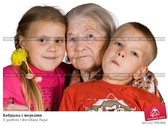 Купить «Бабушка с внуками», фото № 109064, снято 5 августа 2006 г. (c) podfoto / Фотобанк Лори