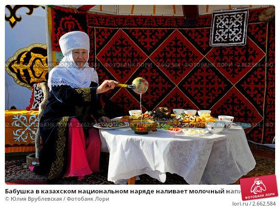 Купить «Бабушка в казахском национальном наряде наливает молочный напиток», эксклюзивное фото № 2662584, снято 22 февраля 2019 г. (c) Юлия Врублевская / Фотобанк Лори