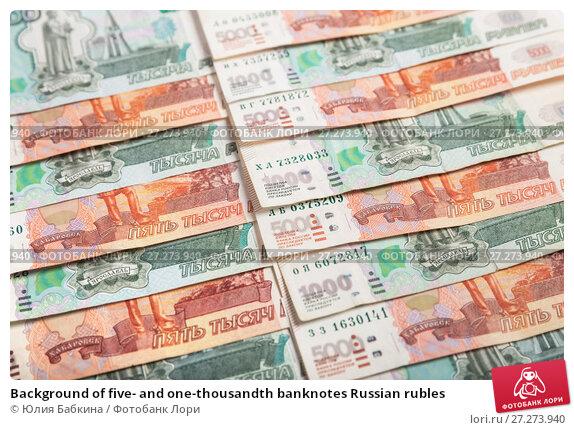 Купить «Background of five- and one-thousandth banknotes Russian rubles», фото № 27273940, снято 7 декабря 2017 г. (c) Юлия Бабкина / Фотобанк Лори