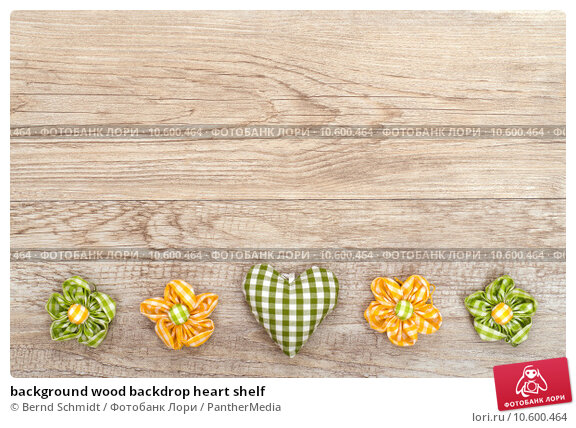 background wood backdrop heart shelf. Стоковое фото, фотограф Bernd Schmidt / PantherMedia / Фотобанк Лори