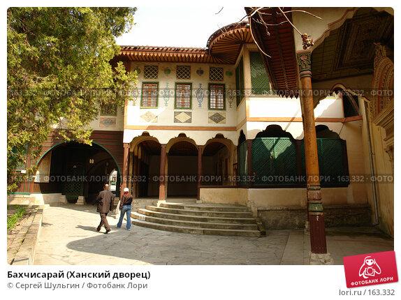 Бахчисарай (Ханский дворец), фото № 163332, снято 7 апреля 2007 г. (c) Сергей Шульгин / Фотобанк Лори