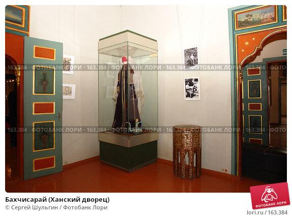 Бахчисарай (Ханский дворец), фото № 163384, снято 7 апреля 2007 г. (c) Сергей Шульгин / Фотобанк Лори