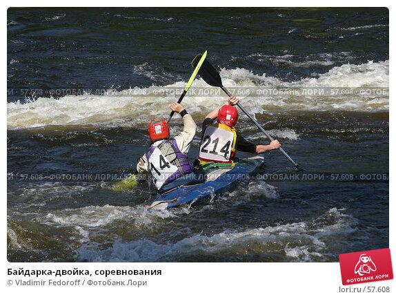 Байдарка-двойка, соревнования, фото № 57608, снято 24 июня 2007 г. (c) Vladimir Fedoroff / Фотобанк Лори