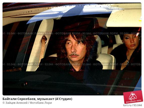 Байгали Серкебаев, музыкант (А'Студио), фото № 93044, снято 4 октября 2007 г. (c) Зайцев Алексей / Фотобанк Лори