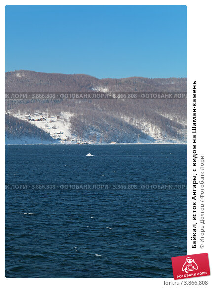 Байкал, исток Ангары, с видом на Шаман-камень, фото № 3866808, снято 18 февраля 2012 г. (c) Игорь Долгов / Фотобанк Лори