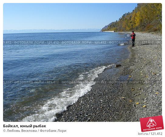 Байкал, юный рыбак, фото № 121412, снято 30 сентября 2007 г. (c) Любовь Веселова / Фотобанк Лори