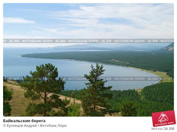 Купить «Байкальские берега», фото № 26308, снято 11 августа 2005 г. (c) Кузнецов Андрей / Фотобанк Лори