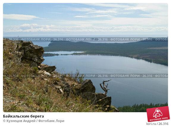 Байкальские берега, фото № 26316, снято 11 августа 2005 г. (c) Кузнецов Андрей / Фотобанк Лори