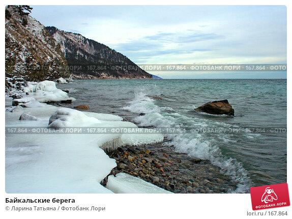 Купить «Байкальские берега», фото № 167864, снято 29 декабря 2007 г. (c) Ларина Татьяна / Фотобанк Лори