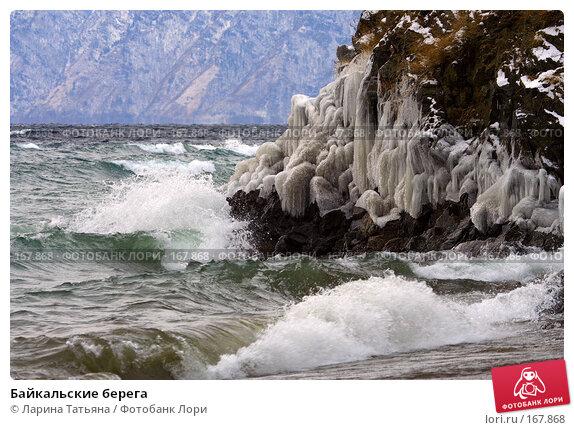 Купить «Байкальские берега», фото № 167868, снято 29 декабря 2007 г. (c) Ларина Татьяна / Фотобанк Лори