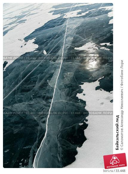 Байкальский лед, фото № 33448, снято 17 марта 2007 г. (c) Саломатов Александр Николаевич / Фотобанк Лори