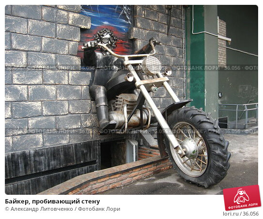 Байкер, пробивающий стену, фото № 36056, снято 24 мая 2017 г. (c) Александр Литовченко / Фотобанк Лори
