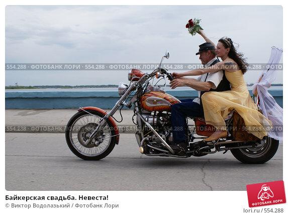 Купить «Байкерская свадьба. Невеста!», фото № 554288, снято 13 июня 2008 г. (c) Виктор Водолазький / Фотобанк Лори