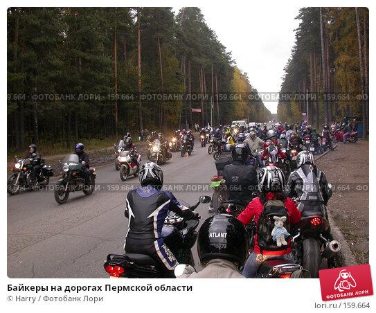 Купить «Байкеры на дорогах Пермской области», фото № 159664, снято 29 сентября 2007 г. (c) Harry / Фотобанк Лори