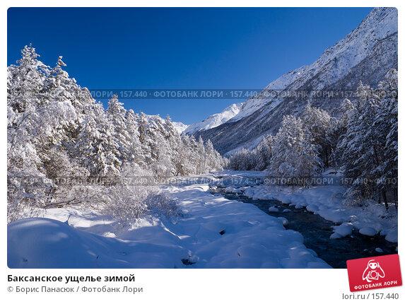 Баксанское ущелье зимой, фото № 157440, снято 15 декабря 2007 г. (c) Борис Панасюк / Фотобанк Лори