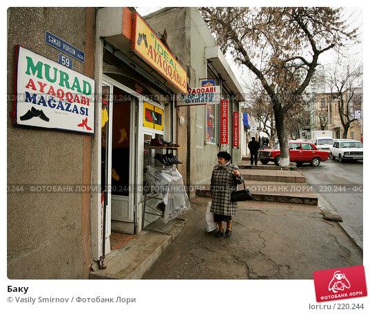 Купить «Баку», фото № 220244, снято 23 марта 2005 г. (c) Vasily Smirnov / Фотобанк Лори