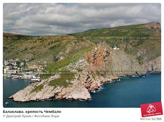 Балаклава. крепость Чембало, фото № 62988, снято 25 июля 2017 г. (c) Дмитрий Лукин / Фотобанк Лори