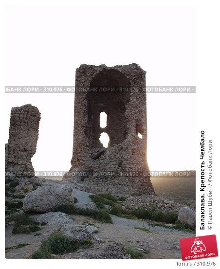 Балаклава. Крепость Чембало, фото № 310976, снято 23 сентября 2017 г. (c) Павел Шубин / Фотобанк Лори