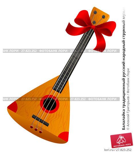 Купить «Балалайка традиционный русский народный струнный музыкальный инструмент», иллюстрация № 27823252 (c) Алексей Григорьев / Фотобанк Лори