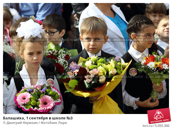 Купить «Балашиха, 1 сентября в школе №3», эксклюзивное фото № 5055300, снято 2 сентября 2013 г. (c) Дмитрий Неумоин / Фотобанк Лори