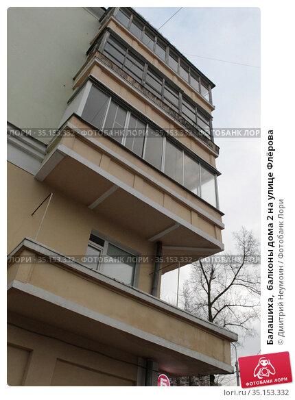 Балашиха,  балконы дома 2 на улице Флёрова. Редакционное фото, фотограф Дмитрий Неумоин / Фотобанк Лори