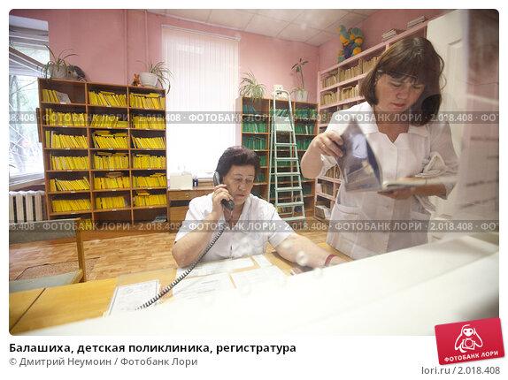Купить «Балашиха, детская поликлиника, регистратура», эксклюзивное фото № 2018408, снято 29 июля 2010 г. (c) Дмитрий Неумоин / Фотобанк Лори
