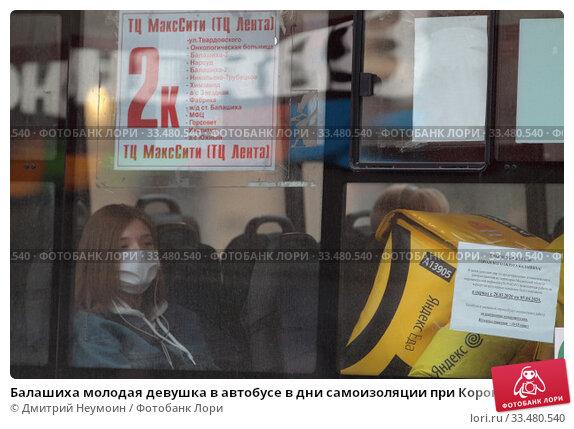 Купить «Балашиха молодая девушка в автобусе в дни самоизоляции при Коронавирусе COVID-19», эксклюзивное фото № 33480540, снято 3 апреля 2020 г. (c) Дмитрий Неумоин / Фотобанк Лори