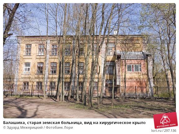 Балашиха, старая земская больница, вид на хирургическое крыло, фото № 297136, снято 23 апреля 2008 г. (c) Эдуард Межерицкий / Фотобанк Лори
