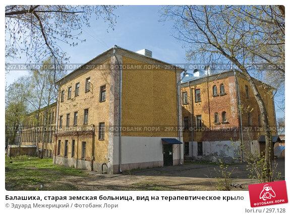 Балашиха, старая земская больница, вид на терапевтическое крыло, фото № 297128, снято 23 апреля 2008 г. (c) Эдуард Межерицкий / Фотобанк Лори