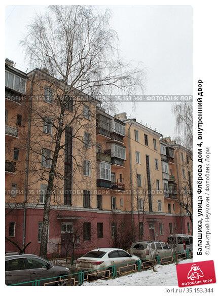 Балашиха, улица Флёрова дом 4, внутренний двор. Редакционное фото, фотограф Дмитрий Неумоин / Фотобанк Лори