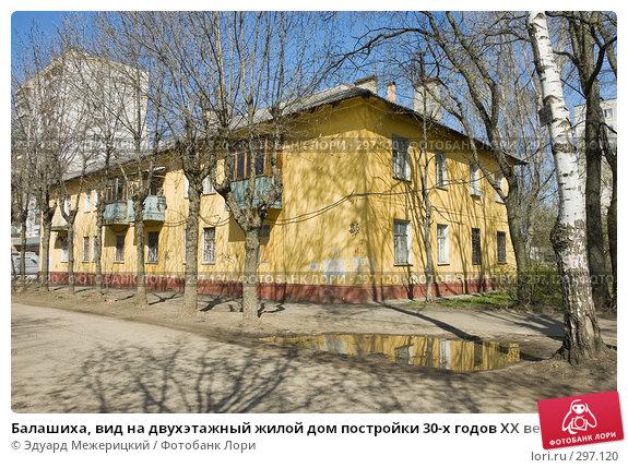 Балашиха, вид на двухэтажный жилой дом постройки 30-х годов ХХ века, фото № 297120, снято 23 апреля 2008 г. (c) Эдуард Межерицкий / Фотобанк Лори