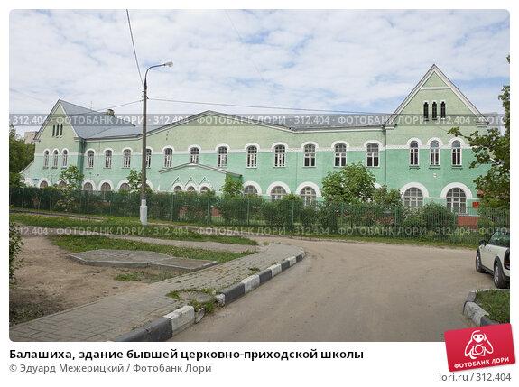 Балашиха, здание бывшей церковно-приходской школы, фото № 312404, снято 29 мая 2008 г. (c) Эдуард Межерицкий / Фотобанк Лори