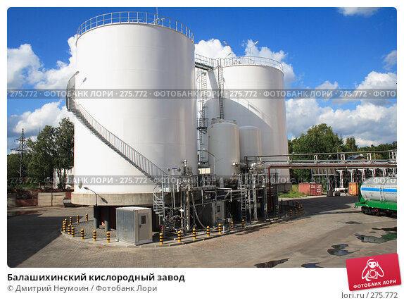 Балашихинский кислородный завод, эксклюзивное фото № 275772, снято 16 августа 2006 г. (c) Дмитрий Неумоин / Фотобанк Лори