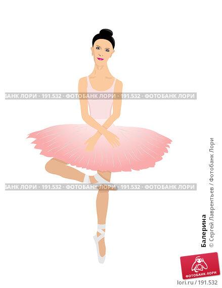 Балерина, иллюстрация № 191532 (c) Сергей Лаврентьев / Фотобанк Лори