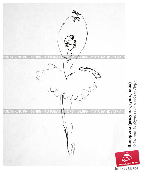 Балерина (рисунок,тушь,перо), иллюстрация № 56896 (c) Галина  Горбунова / Фотобанк Лори