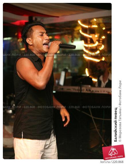Купить «Балийский певец», фото № 220868, снято 25 февраля 2008 г. (c) Морозова Татьяна / Фотобанк Лори