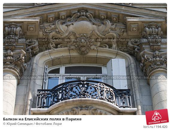 Купить «Балкон на Елисейских полях в Париже», фото № 194420, снято 19 июня 2007 г. (c) Юрий Синицын / Фотобанк Лори