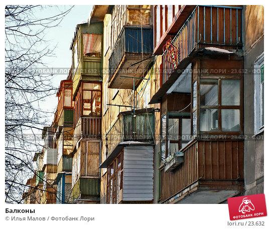 Балконы, фото № 23632, снято 5 января 2006 г. (c) Илья Малов / Фотобанк Лори
