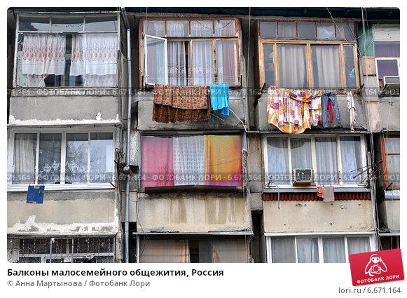 Купить «Балконы малосемейного общежития, Россия», эксклюзивное фото № 6671164, снято 30 марта 2011 г. (c) Анна Мартынова / Фотобанк Лори